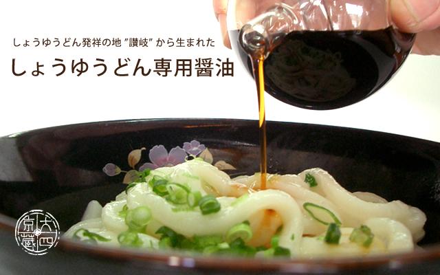 しょうゆうどん醤油