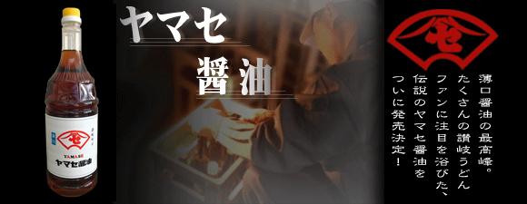 ヤマセ醤油-yamase- 淡口醤油の最高峰。たくさんの讃岐うどんファンに注目を浴びた、伝説のヤマセ醤油をついに発売決定!