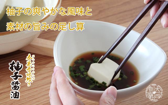 本果香味絞り 柚子醤油